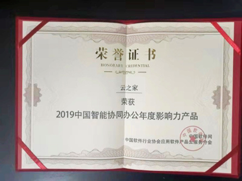 云之家荣誉证书.png