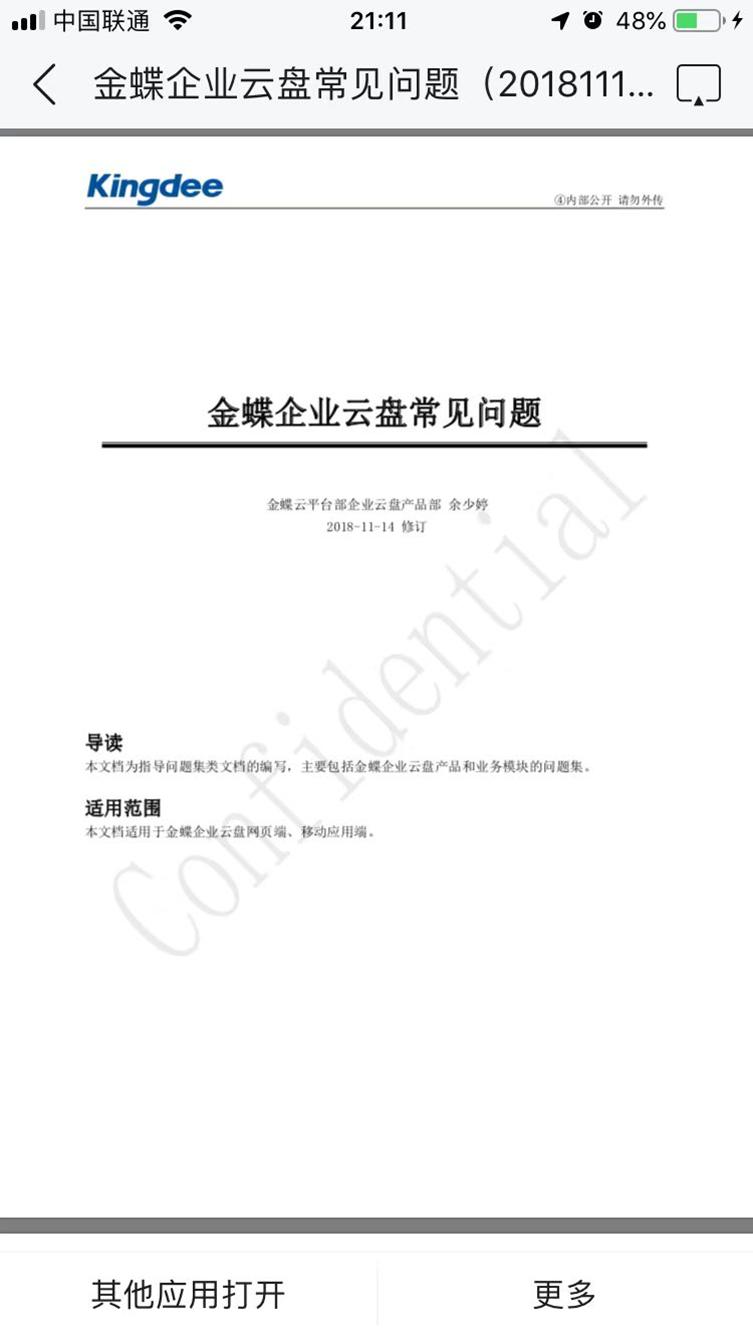 Office文档在线预览.png