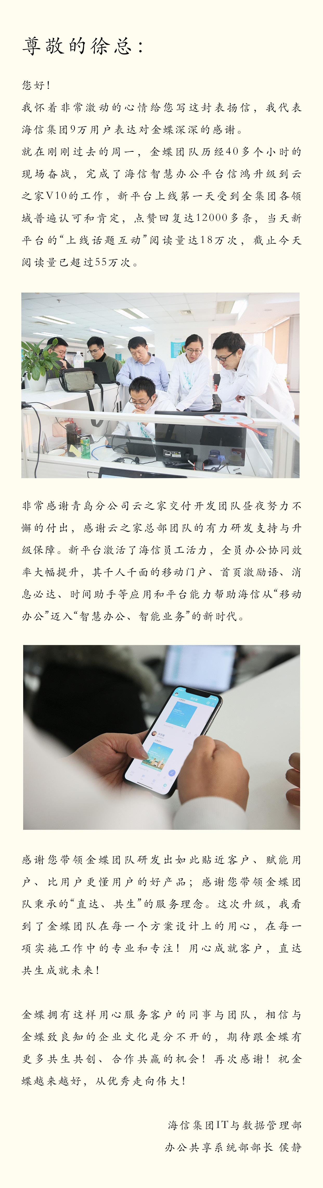 客户表扬信.jpg