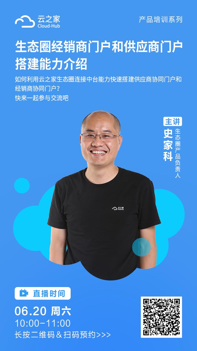 生态圈6月产品培训海报.png