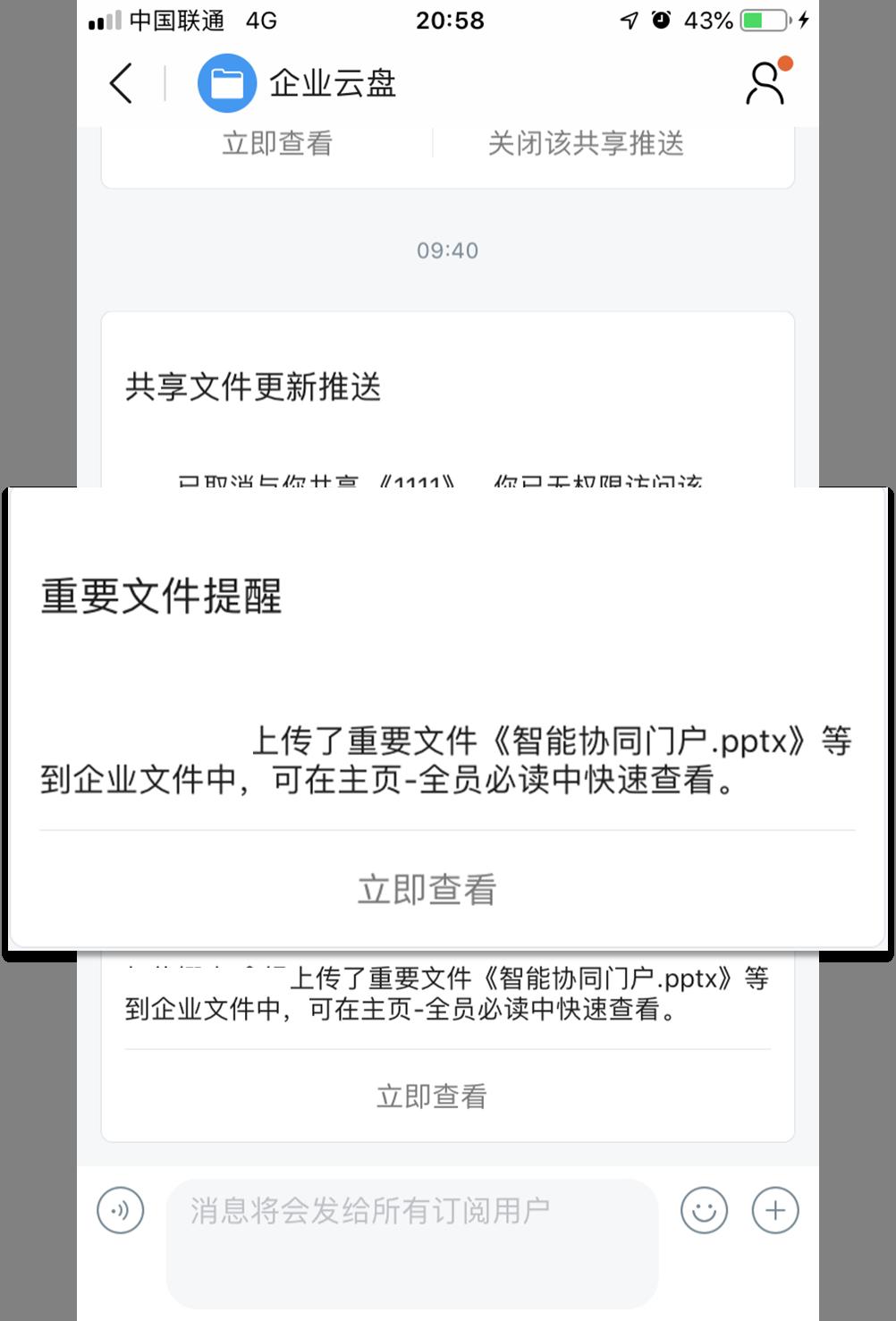 文件消息动态推送.png