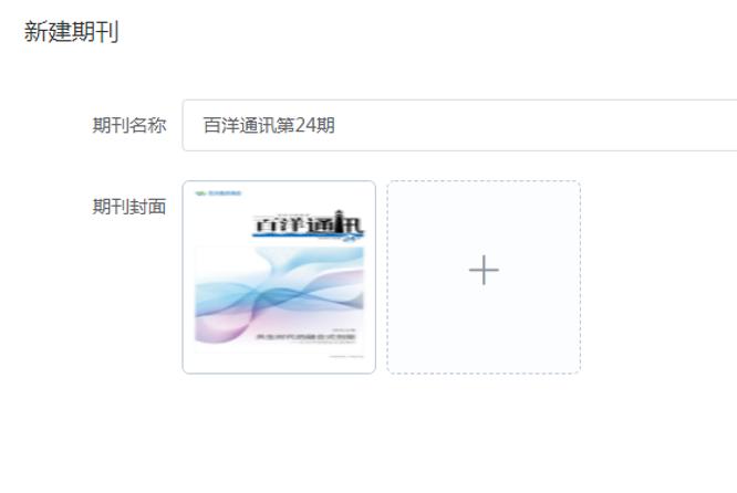 云之家企业电子期刊新建期刊