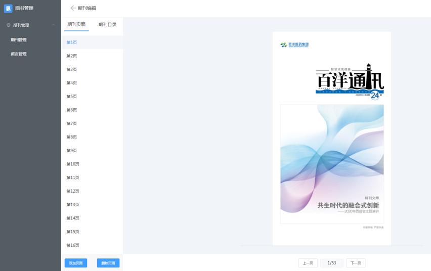 云之家企业电子期刊编辑界面