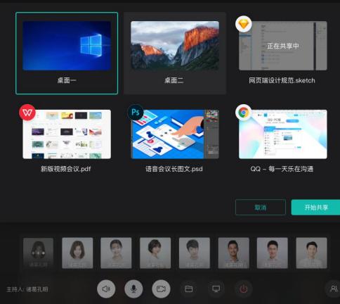 视频会议PC端