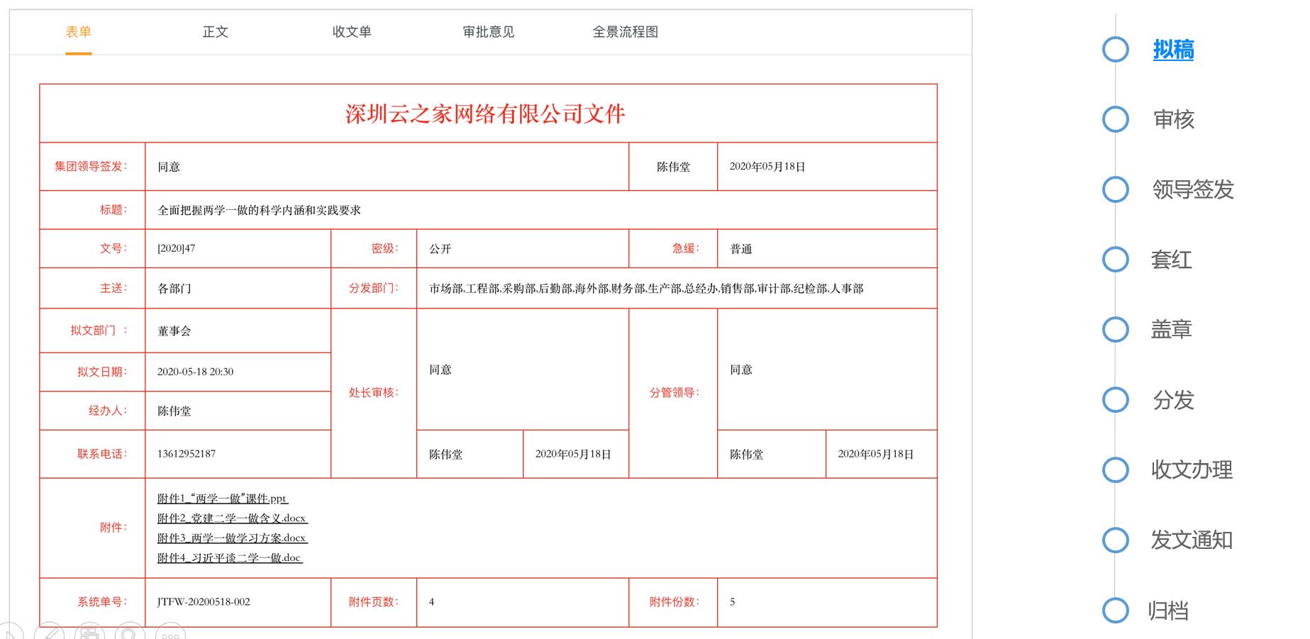 红头文件生成pdf
